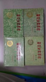 解放军将领传,(1,5,8,9)4本合售,