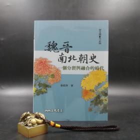 台湾三民版  张鹤泉《魏晋南北朝史:一个分裂与融合的时代》(锁线胶钉)