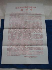 1983年定襄县农业科学技术大会倡议书