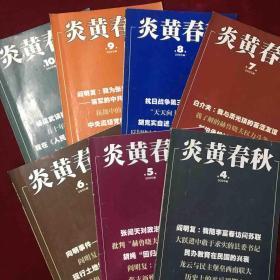 炎黄春秋2005年4-10期计7本
