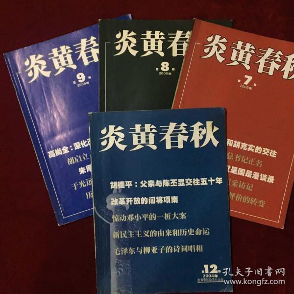 炎黄春秋2004.12,2006年7-9,计4册