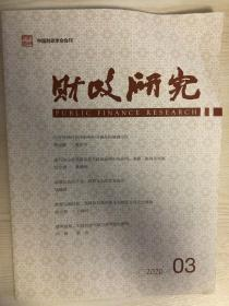 财政研究杂志2020年第3期