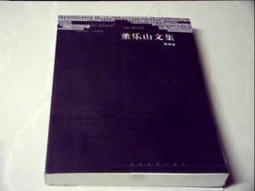 董樂山文集(第四卷)