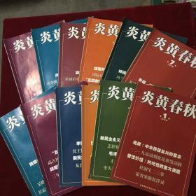 炎黄春秋2009年全12册