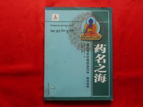 药名之海-藏药古本经典图鉴四种【藏汉对照】