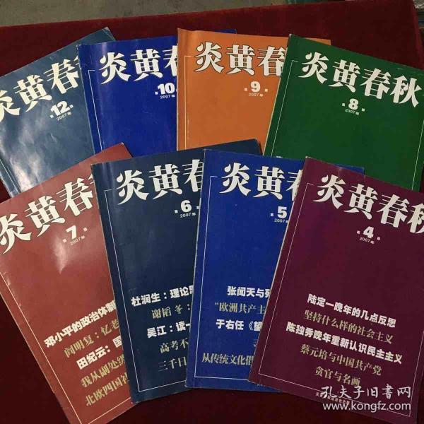 炎黄春秋2007年4-10、12共计8册