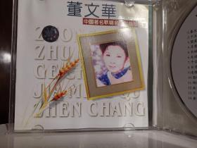 董文华  广州新时代银圈   名曲集  CD