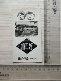 老照片,1964年元旦,福建师范学院,新年好,尺寸图为准