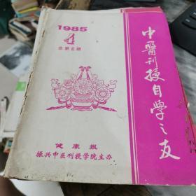 中医刊授自学之友1985年4