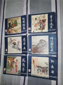 三国演义(全48册)
