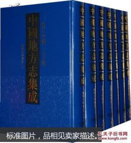 中国地方志集成・云南府县志辑(全83册)