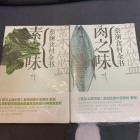 菜篮·肉之味:蔡澜食材全书  蔡澜食材全书 :素之味 两本合售