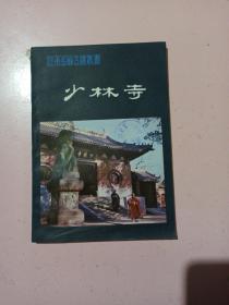 河南名胜古迹丛书:少林寺