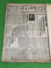 《解放日报》1950年12月合订本