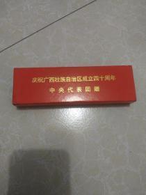永生钢笔 庆祝广西壮族自治区成立四十周年中央代表团赠