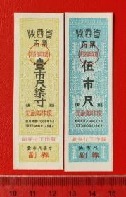 陕西省66年后期布票