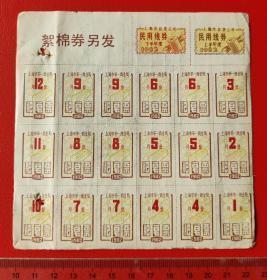 上海市82年肥皂票十线券