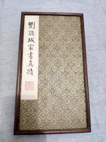《刘诸城家书真迹》楠木镶边·绫面·云蓝阁信笺内页·十二开册页