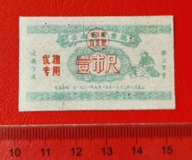 安徽省61年优棉专用布票