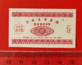 安徽61年临时布票