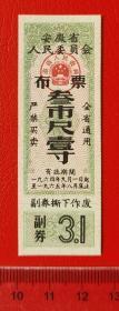 安徽省64年布票