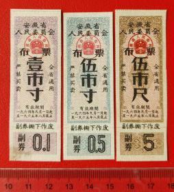 安徽省64年布票一组