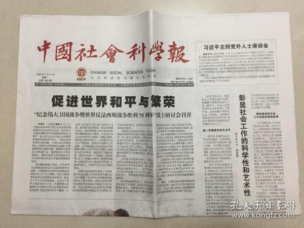 中国社会科学报 2020年 5月11日 星期一 总第1922期 今日8版 邮发代号:1-287