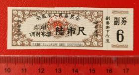 安徽65年临时布票
