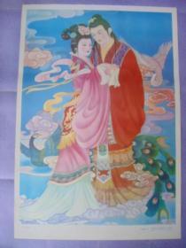 孔雀东南飞(年画2开1张)(1989年7月四川美术社1版1印)