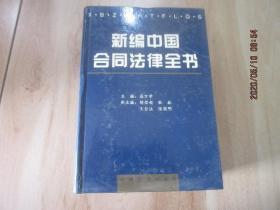 新编中国合同法律全书 精装本