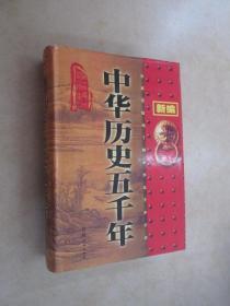 新编中华历史五千年 精装本