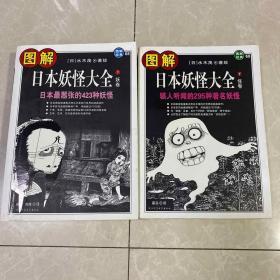 图解日本妖怪大全  (上 下 )