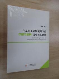 体系积累周期视野下的中国与世界:历史及其延续