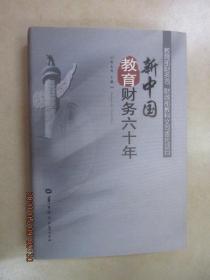 新中国教育财务六十年 硬精装