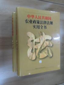 中华人民共和国农业政策法律法规实用全书 全2册 精装本