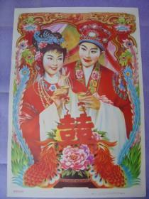 鹊桥仙侣(年画2开1张)(1989年8月天津人美社1版1印)