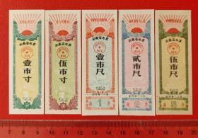 安徽省71年布票一套