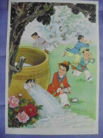 司马光(年画2开1张)(上海教育出版社)
