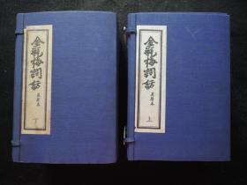 金瓶梅词话(万历本),上下两函十册,线装老书