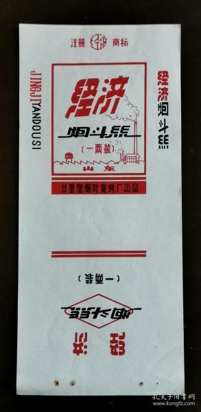 【经济】烟斗丝标