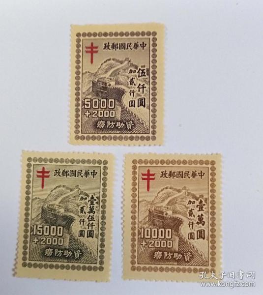 附捐3资助防痨附捐邮票