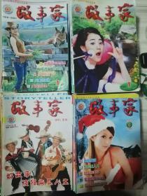 故事家2006 2007 2008 2009年全年上半月 共48本 故事会兄弟杂志(很不容易收集到)非合订本