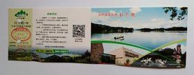 红寺湖门票  已使用仅供收藏