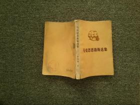 马克思恩格斯选集 第四卷 下 /中共中央马克思 恩格斯 列宁 斯大?