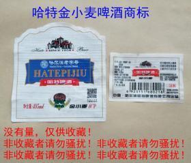 哈特金小麦啤酒商标