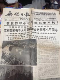 《无锡日报》1997年2月25日  敬爱的邓小平同志永垂不朽(八个版面)