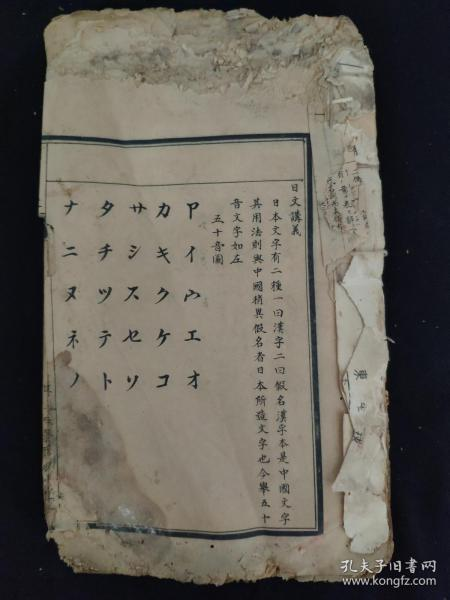 民国时期 线装手写石印讲义《日文讲义》山西三晋高级中学校