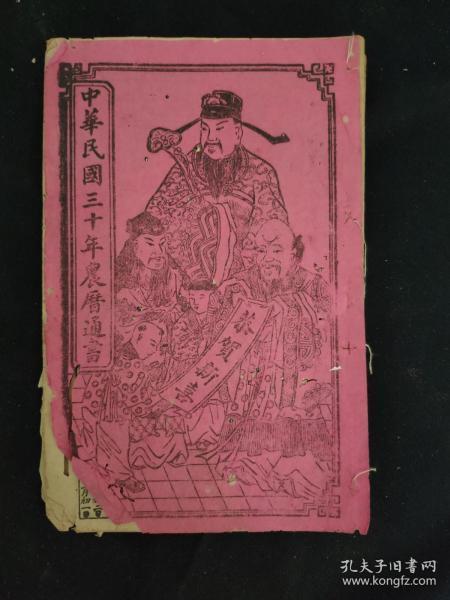 1941年《中华民国三十年农历通书》封面精美版画