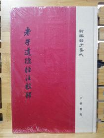 老子道德经注校释/新编诸子集成·精装繁体竖排  未拆封
