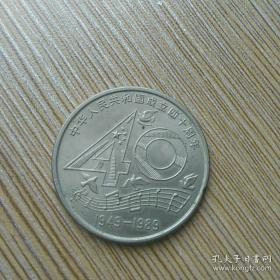 1989年建国40周年纪念币